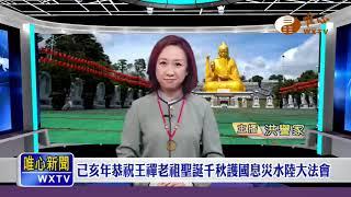 【唯心新聞40】| WXTV唯心電視台