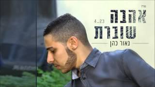 Love breaks - Naor Cohen נאור כהן - אהבה שוברת