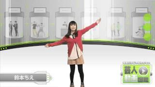 Her walking is very cute, this is because・・・・・・ 2012年デビュー 鈴本千絵 写真だけでは伝わらない、芸人の動くプロフィール!その名も「芸人動画図鑑」