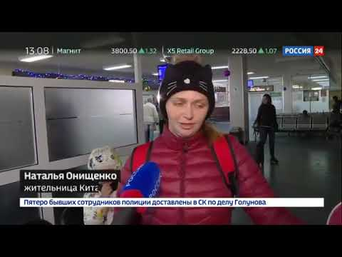В Хабаровск вернулись 186 туристов с острова Хайнань   29.01.2020