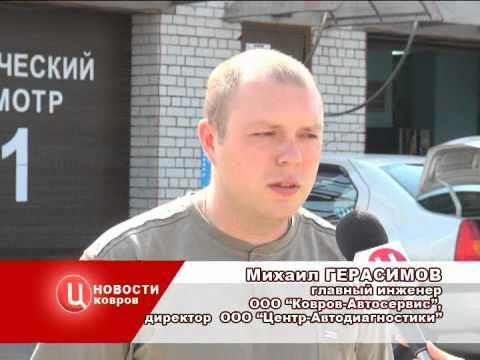 Kovrov TVC 050712  АВТОСЕРВИС ГОТ