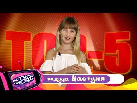 """Настусин кінозал"" Випуск 3"