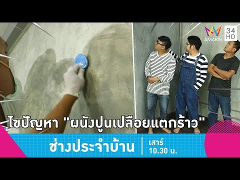 """สุดเจ๋ง! นวัตกรรมใหม่จาก """"ทรายล้าง"""" - วันที่ 18 Aug 2018"""