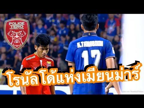EP 59: ความคิดเห็นแฟนบอลเมียนม่าร์ หลังมีข่าวว่า อ่อง ตู อาจย้ายมาเล่นในไทยลีกกับเทโร