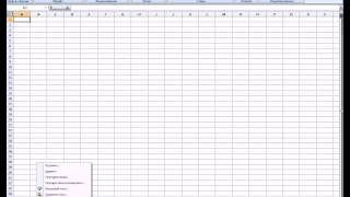 MS Office Excel. Урок 4. Работа с листами в Excel
