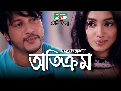 Otikram | Bangla Telefilm | Ridy Sheikh | Emon | Channel i TV