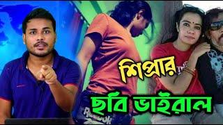 মেজর সিনহার সহযোগী শিপ্রার হট পিক ভাইরাল