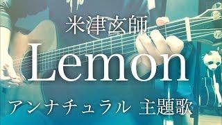 ドラマ「アンナチュラル」の主題歌である、米津玄師の「Lemon」を弾き語...