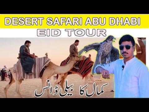 Desert Safari || desert safari with bbq dinner & belly dance ||  Abu Dhabi Desert Safari Tour