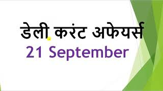 21 SEPTEMBER 2018 | सिर्फ करेंट अफेयर्स |  Daily Current Affairs | only Current Affairs In Hindi