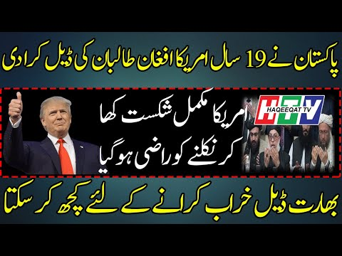 Haqeeqat TV: Pakistan Secured Peace Deal With USA After 19 Long Years in the Region