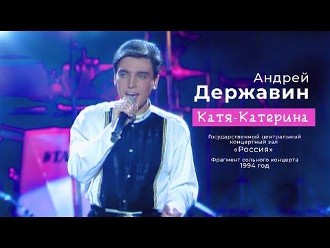 Смотреть клип Андрей Державин - Катя-Катерина