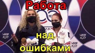Трусова ПОБЕДИЛА НО Тутберидзе ДОЛГО ОБЪЯСНЯЛА ОШИБКИ International Figure Skating Classic 2021