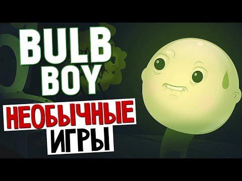 Необычные Игры - Bulb Boy (Жуткая Наркомания)