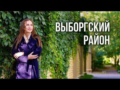 Выборгский район Санкт-Петербурга. Районы-Кварталы. Обзор от СтройНяши