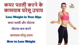 10 घरेलू उपाय हिप्स की चरबी कम करने के लिए   How to Lose Weight in Your Hips