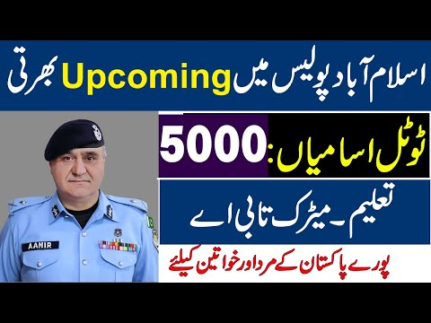 Islamabad Police Jobs 2021  Islamabad Capital Territory police New Upcoming Jobs   upcoming Jobs