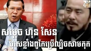 Khmer Prime Minister Hun Sen uses Samkok Strategy, Lolzzz but so GREAT