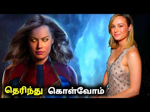 Captain Marvel Movie Interesting Facts In Tamil