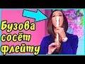 ЛУЧШИЕ ПРИКОЛЫ 2017 - БУЗОВА и ФЛЕЙТА! 😄 | Подборка Приколов | Смешное видео