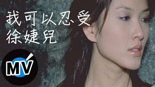 徐婕兒 - 我可以忍受 (官方版MV)