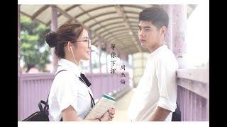 【全球浪漫上映】 周杰倫 Jay Chou 【等你下課 Waiting For You MV】