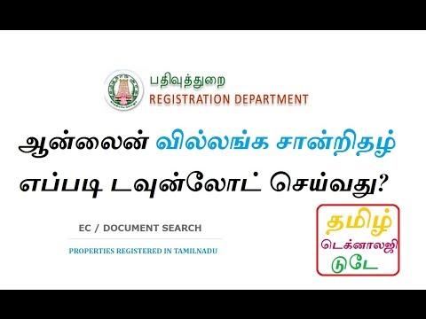 HOW TO VIEW EC(Encumbrance Certificate) IN ONLINE   வில்லங்க சான்றிதழ்