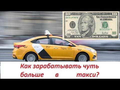 Как в такси заработать чуть больше ?