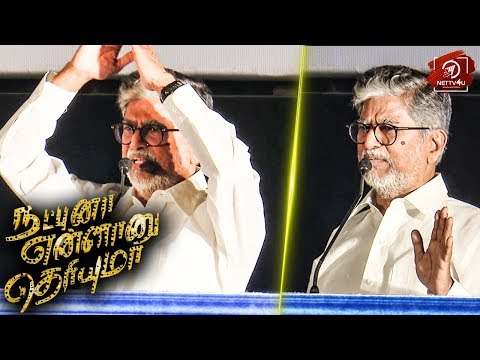 S A Chandrasekhar Speaks About Rajini & His Friendship At Natpuna Ennanu Theriyuma Audio Launch!