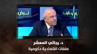 د. رجائي المعشر - ملفات اقتصادية حكومية