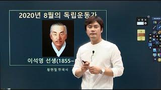 [보훈처와 함께] 2020년 8월의 독립운동가 - 이석영 선생님(조선 최고부자 빈민가에서 죽다)