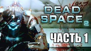 dead Space 2 Глава 1 - Где я? / Игрофильм Прохождение