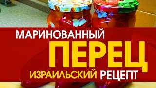 ПЕРЕЦ МАРИНОВАННЫЙ - рецепт на зиму