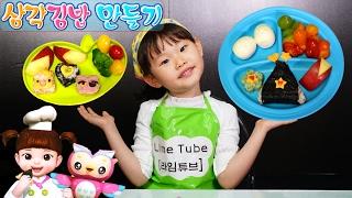 라임이의 콩순이 삼각김밥 만들기 주방놀이 장난감 요리놀이 LimeTube & Toy 라임튜브