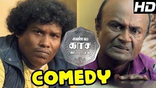 Kannula Kaasa Kattappa Full Movie comedy scenes | Yogi Babu & MS Baskar Hilarious Comedy scenes