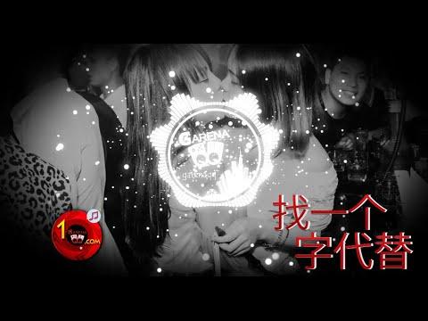 Music 找一個字代替 [ Zhao Yige Zi Daiti ] - DJ Remix By GarenaQQ - YouTube
