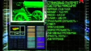 Документальный сериал Оружие ХХ века - Пулемет Максима