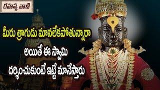 "Secret About The ""Sri Panduranga Swamy"" Temple    తాగుడు మన్పించే ఉంతకల్లు పాండురంగ స్వామి"