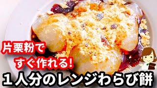 主材料2つだけ!一人分ならレンジで爆速!超覚えやすい分量です!『一人分わらび餅』の作り方warabimochi for one person