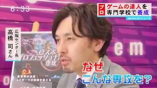 【プロゲーマー】育成学校