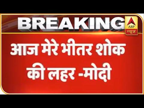 अरुण जेटली के निधन पर बोले पीएम मोदी, 'मेरा दोस्त अरुण चला गया'