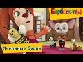 Барбоскины Пчелиные будни Сборник мультфильмов 2017 mp3