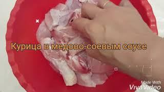 Курица в медово-соевым соусе. Жарим на сковородке быстро и вкусно.