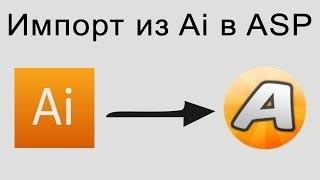 Как импортировать файлы из Adobe illustrator в Anime Studio Pro (Moho Pro)