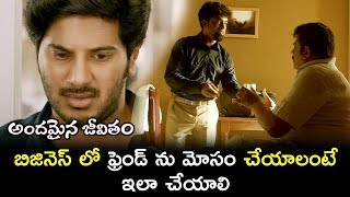 Andamaina Jeevitham Movie Scenes - Dulquer Salman Tells About His Friend And Business To Father