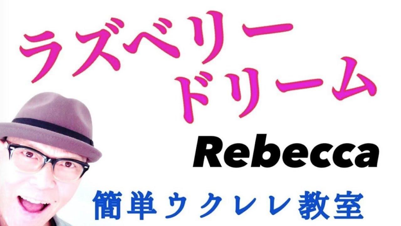 ラズベリー・ドリーム / レベッカ REBECCA【ウクレレ 超かんたん版 コード&レッスン付】GAZZLELE
