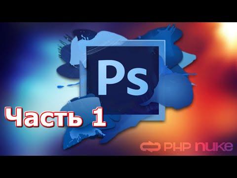 скачать бесплатно видео уроки фотошопу cs