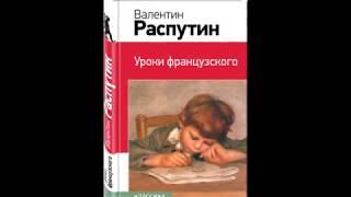 Буктрейлер. В.Г. Распутин