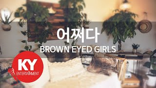 [KY ENTERTAINMENT] 어쩌다 - BROWN EYED GIRLS (KY.46419)