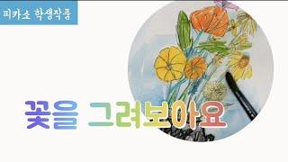 꽃을 그려보아요색연필(초4)